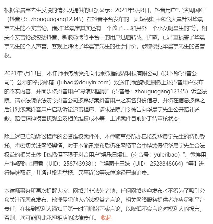 还有一个孩子为假 华晨宇方已提起诉讼(图2)