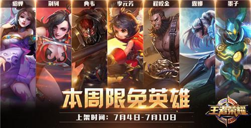 《王者荣耀》7月4日限免英雄更换