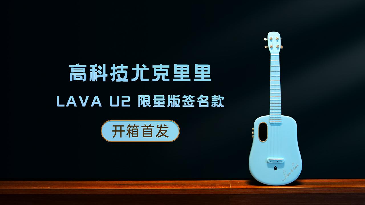 高科技尤克里里LAVA U2限量版签名款开箱首发