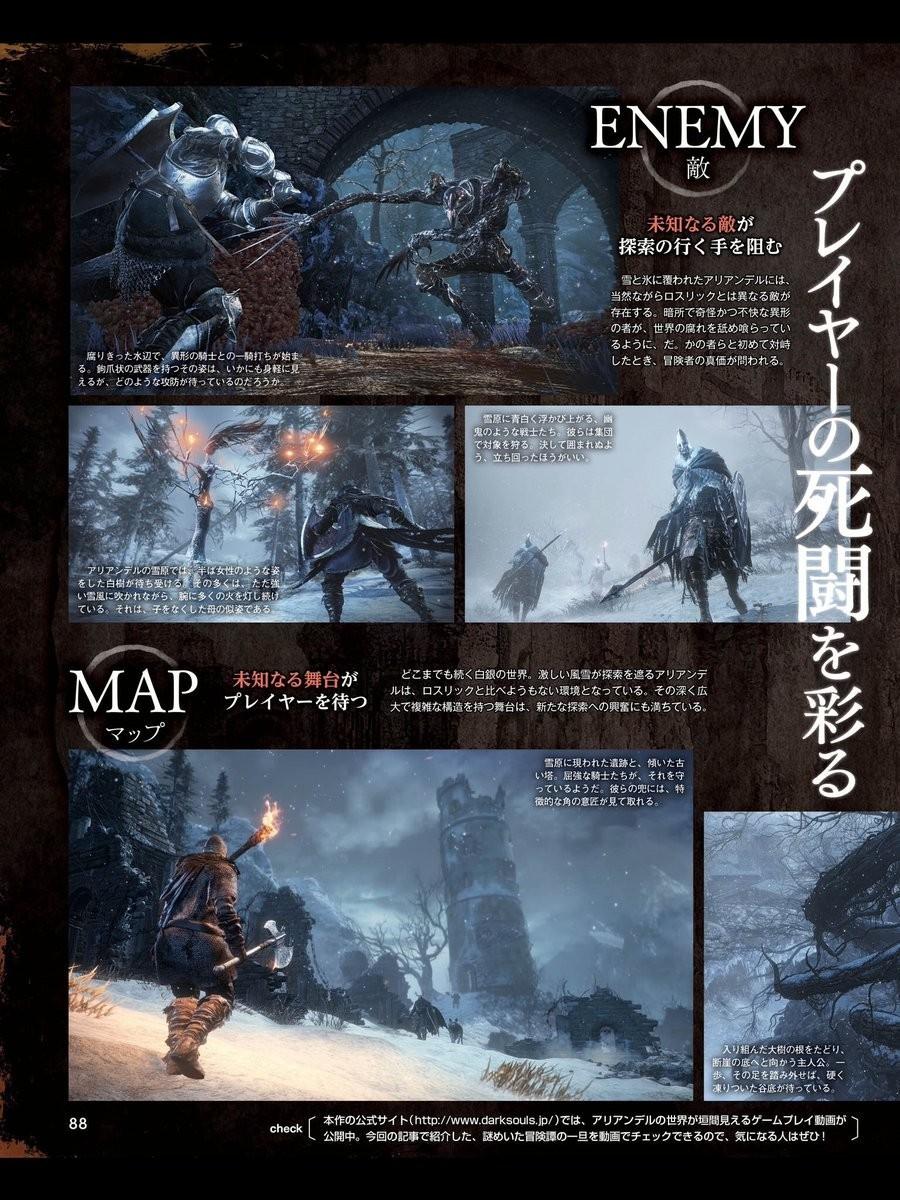《黑暗之魂3》DLC曝光部分怪物和NPC信息
