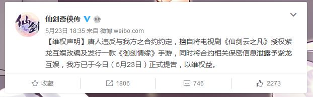 仙剑官方宣布对唐人影视开始维权