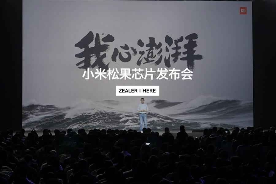 「ZEALER|HERE」小米松果芯片发布会