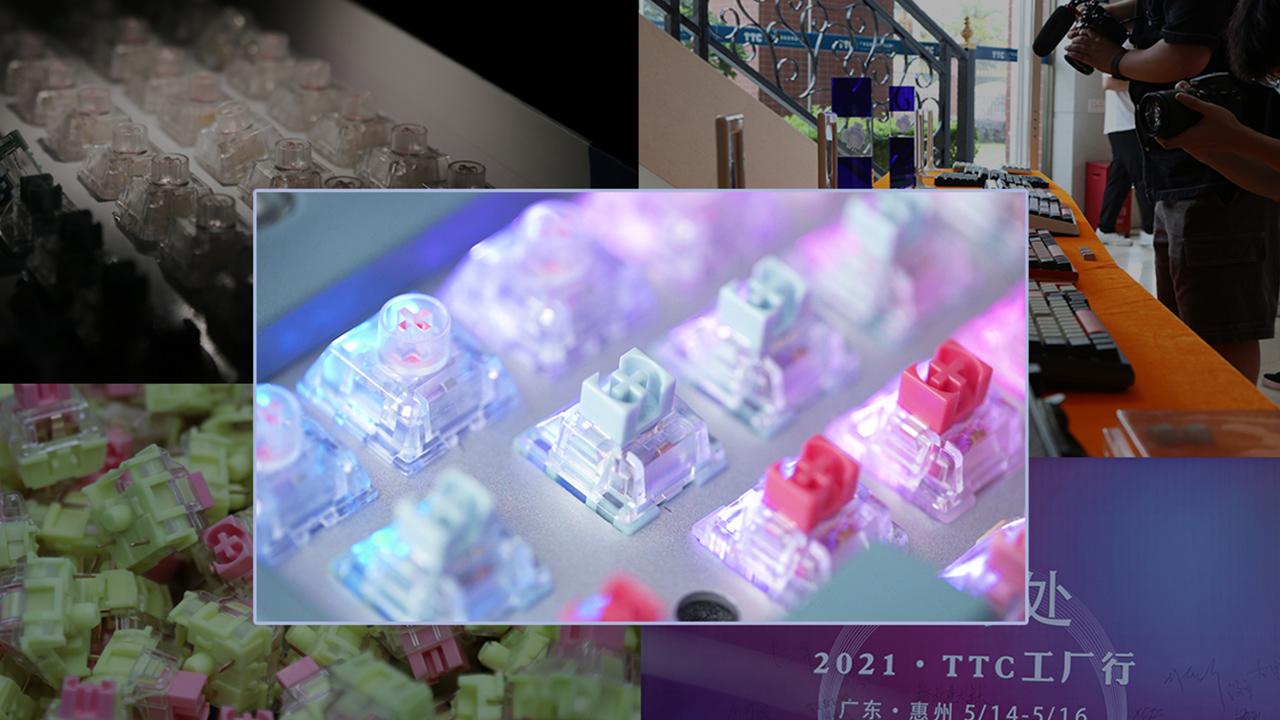 技术和创意爆棚的轴体——TTC爱心轴、月白轴、静音红轴3
