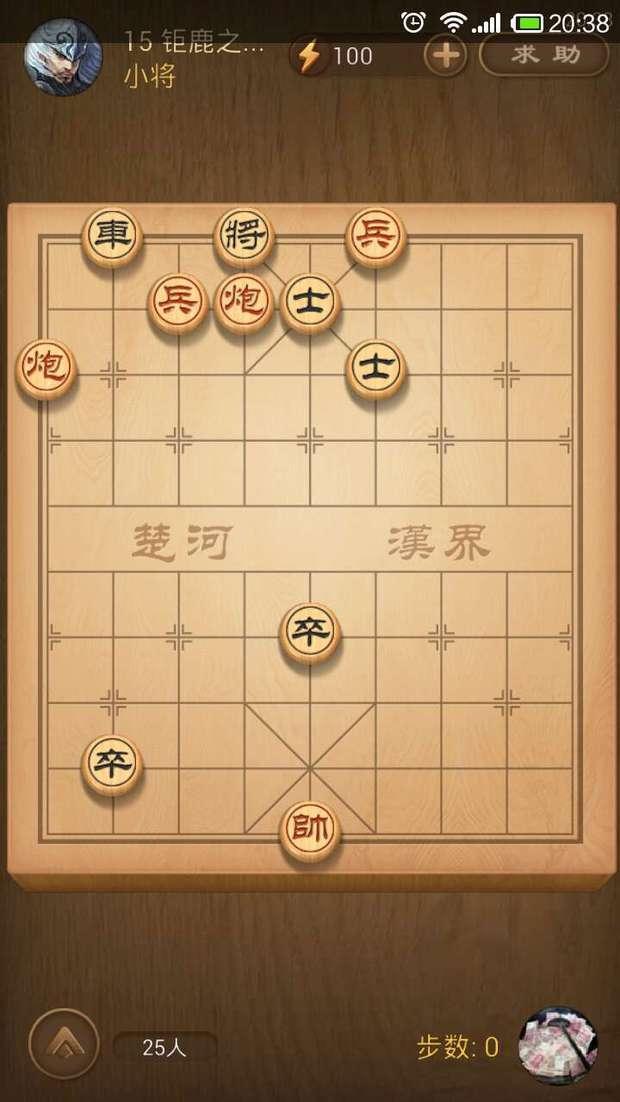 天天象棋闯关第15关怎么过