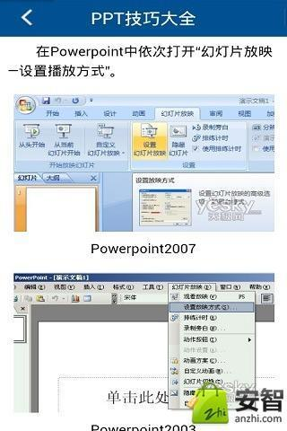 PPT教程 360手机助手 -PPT教程 来自