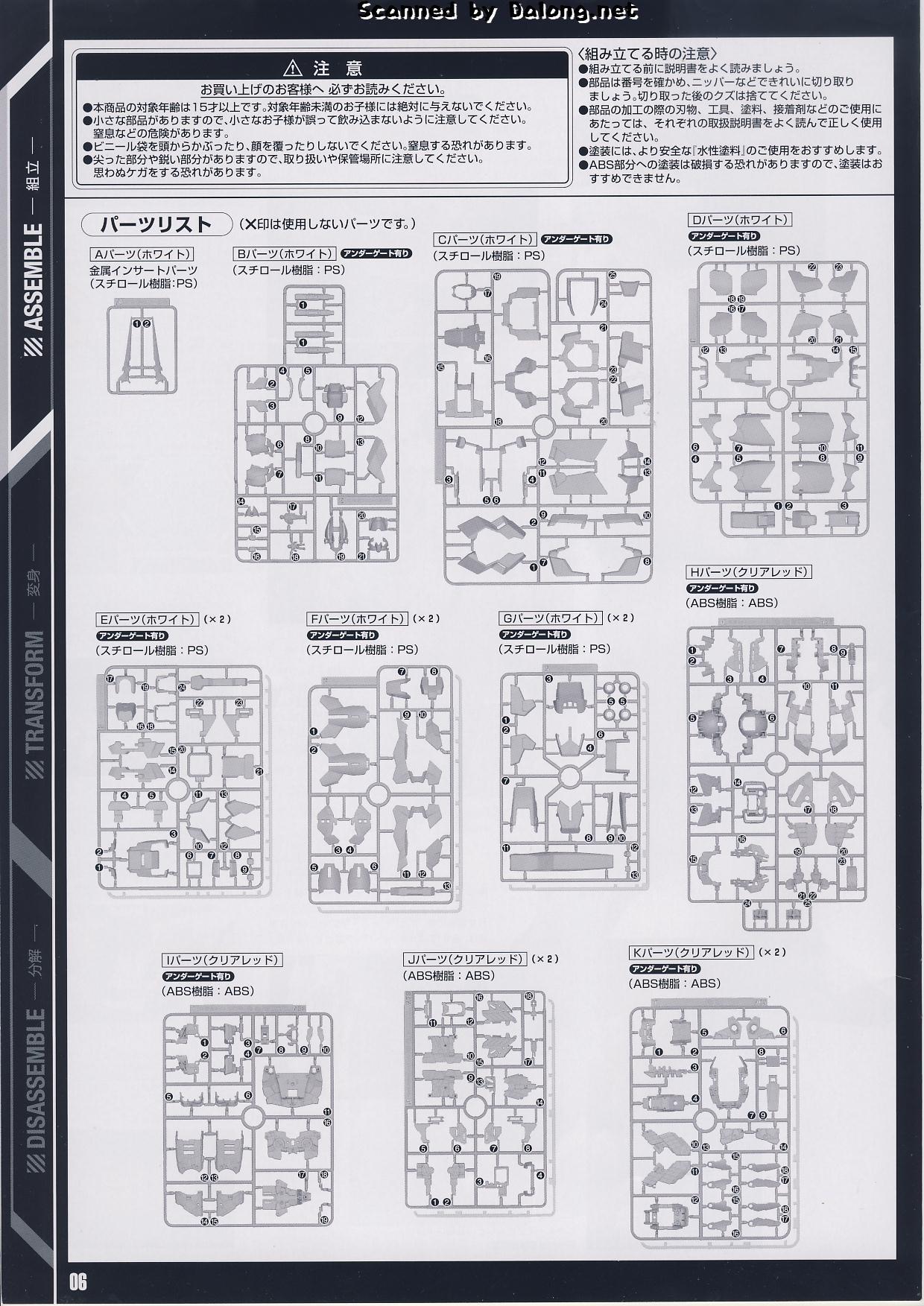 PG15独角兽高达说明6.JPG