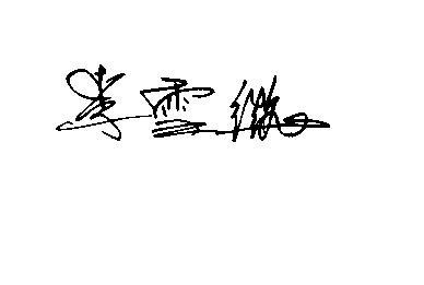 李雪微怎样写艺术签名