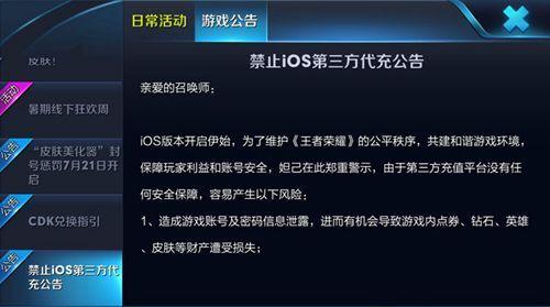 《王者荣耀》禁止iOS第三方代充行为