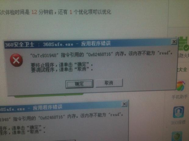 电脑自动关机错误代码_360问答