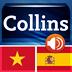 迷你柯林斯字典:越南语西班牙语