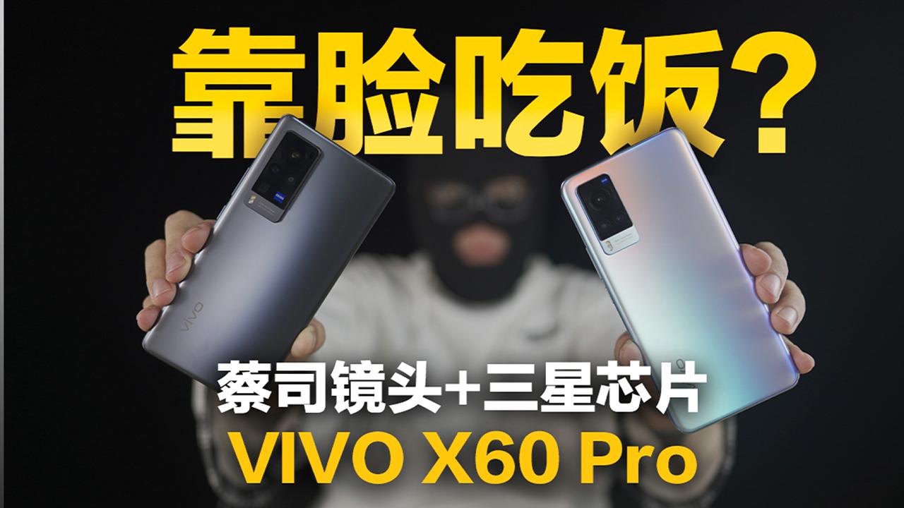 废铁战士 | 靠脸吃饭有错?VIVO X60 Pro 评测