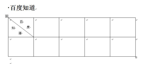 WORD2003中选项没有方向表头绘制_36关于广告设计v方向斜线图片
