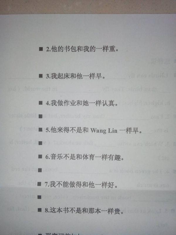 英语翻译,把这几个句子改成英语,现在学的比较