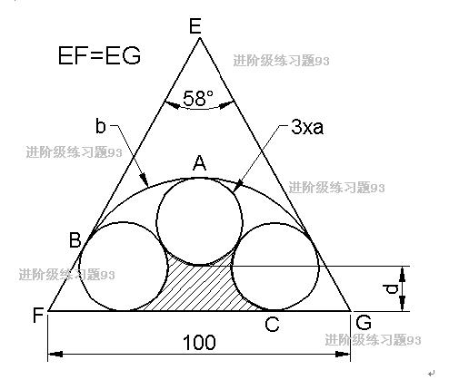 CAD画图:三角形内画楼层圆相切,见图_360v内画板三个cad图片
