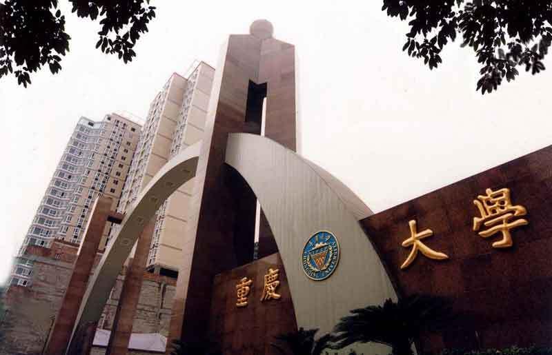 重庆大学城市学院