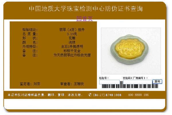 请帮我看下 中国地质大学珠宝检测中心鉴定的