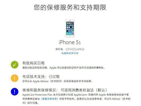 iPhone5s苹果MF354ZP/A,文字是C3737MCDLN型号6手机后壳型号图片