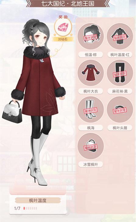 奇迹暖暖第九章所必须制作的衣服3.jpg