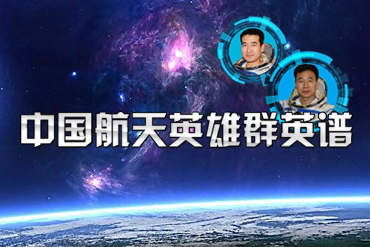 中国航天英雄群英谱