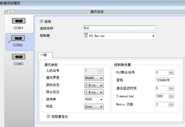 台达7寸屏与三菱plc的通讯设置