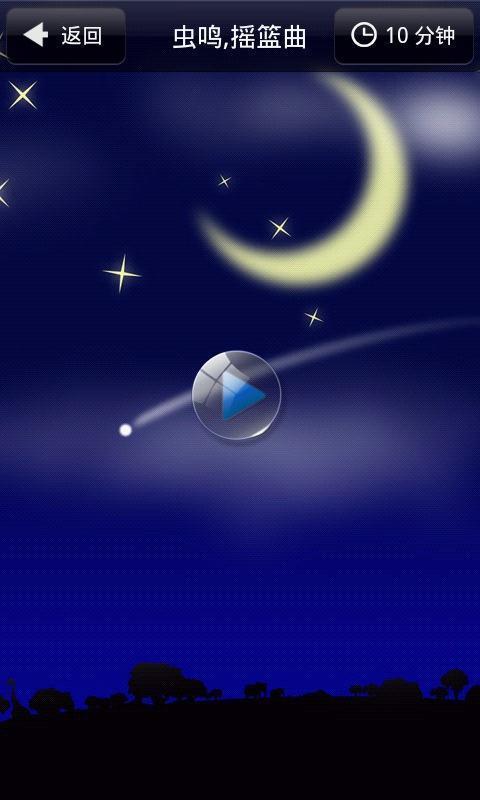 美妙音频-助眠篇截图5
