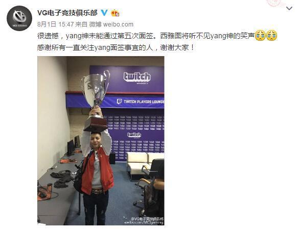 Yang最后一次签证被拒