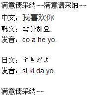 日语和韩语我喜欢你怎么说_360问答