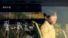 易烊千玺《爱的箴言》MV上线!温柔鼓励每一个用心的你