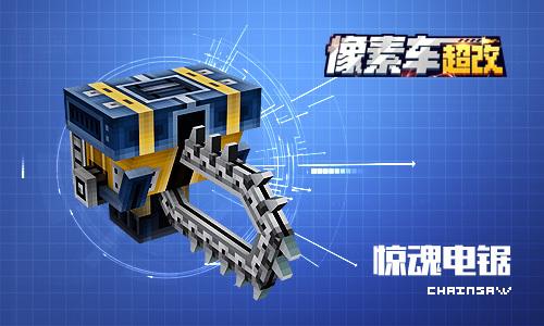 脑洞大开《像素车:超改》奇葩武器大比拼