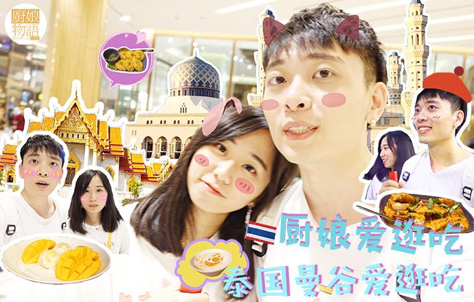 「厨娘物语」曼谷最适合情侣逛吃的餐厅是?
