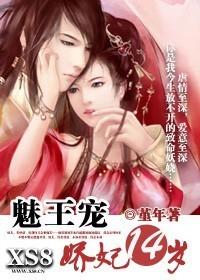 王:绝爱娇妃