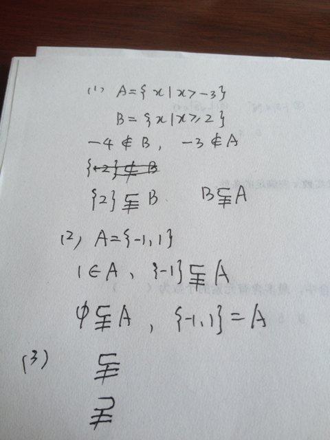 填写集合符号和子集,数学课堂作业_360问答