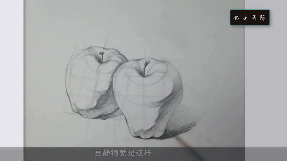 静物素描入门教程:苹果的结构默写