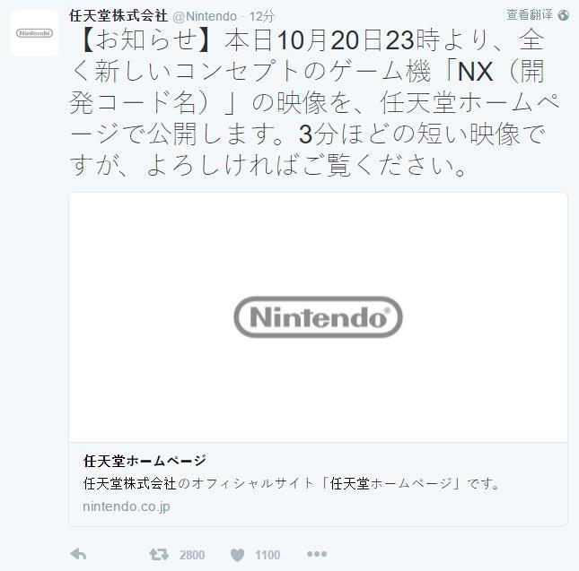 任天堂官方宣布旗下主机NX将在22日晚10点公布