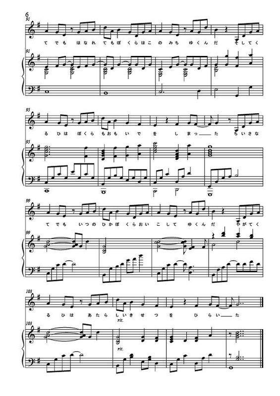 虫儿飞小钟琴的乐谱-小さな手のひら的钢琴谱