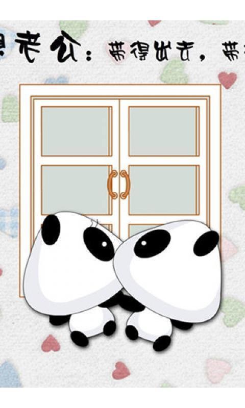 可爱卡通熊猫壁纸_360手机助手