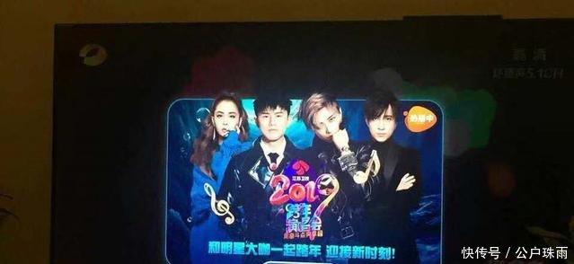 江苏卫视跨年演唱会竟然强制跳台遥控器直接失