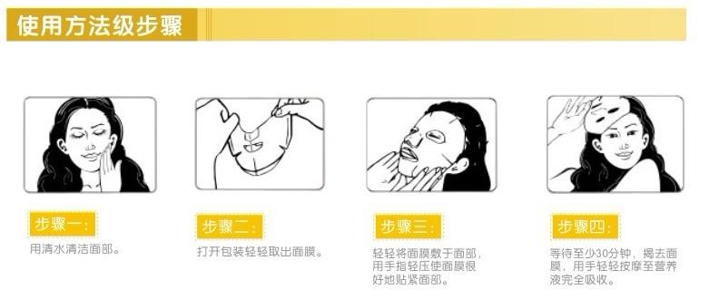 面膜使用步骤图片