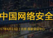 【6月13日】第五届中国网络安全大会(北京)