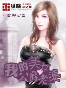 我的美女公爵老婆 360小说