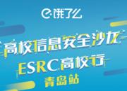 【9月23日】ESRC高校行——九月,相约青岛!