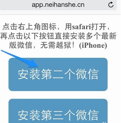 苹果手机怎么可以同时登陆两个微信_360问答