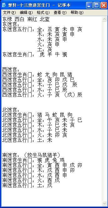 IOS十三煞迷宫攻略完整版 4个旗子迷宫路线及打法