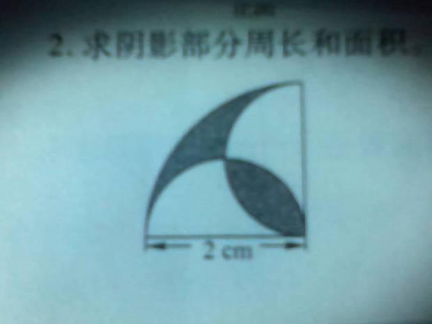 求面积周长部分和阴影_360v面积中小学教师计划研修图片
