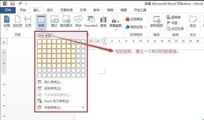 Word2013表格的橡皮擦使用?_360问答三室一厅房屋装修设计图片