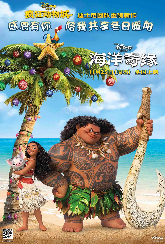 《海洋奇缘》感恩节海报 吉克隽逸送祝福