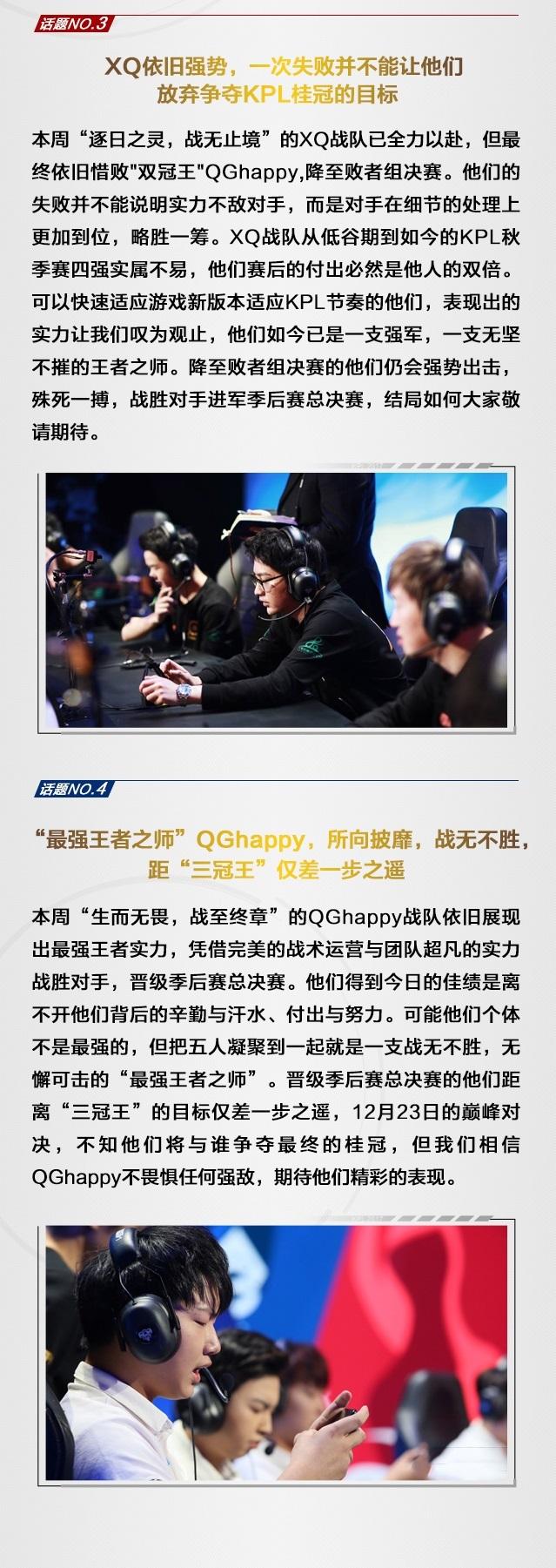 KPL秋季赛季后赛一周回顾:QGhappy强势翻盘晋级决赛