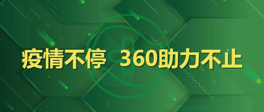 疫情战斗72小时:360首批捐赠物资已成功送抵武汉
