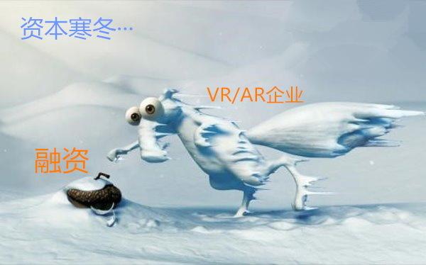 VR/AR资本寒冬解决法