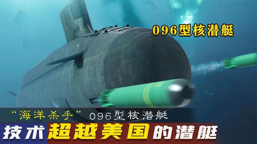 """中国096型核潜艇""""海洋杀手"""",能毁灭性打击强国,达到世界水平"""